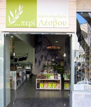 Lesvos island specialties in this food shop on Athinas Street.